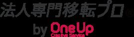 法人専門移転プロ [One up creative service]